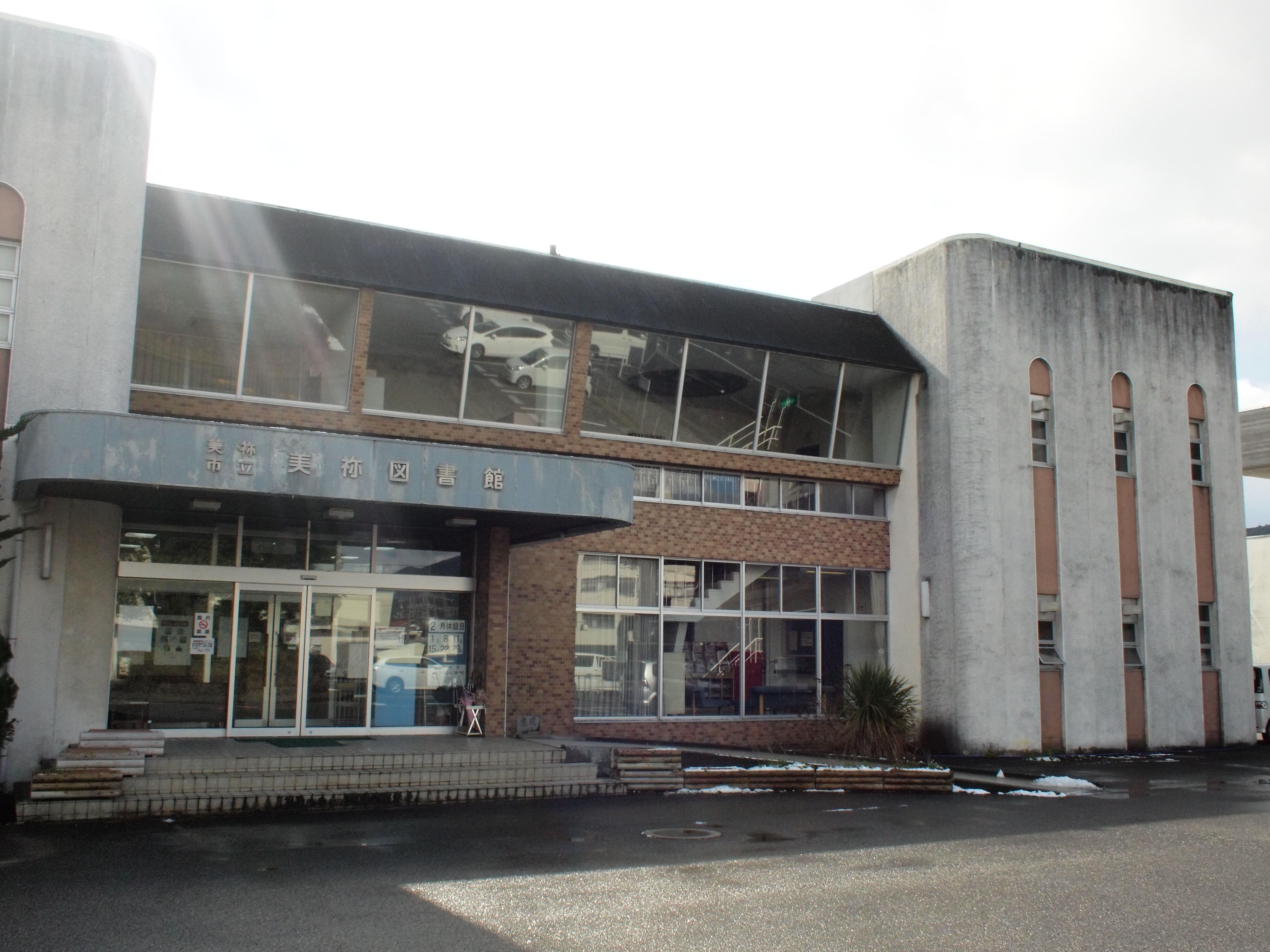 美祢市立図書館|つぼみねっと|美祢市子育て応援サイト