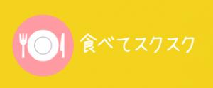 sukusuku_karada