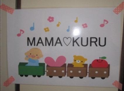img_mamakuru_1